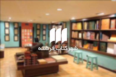 Fereshteh Bookcity