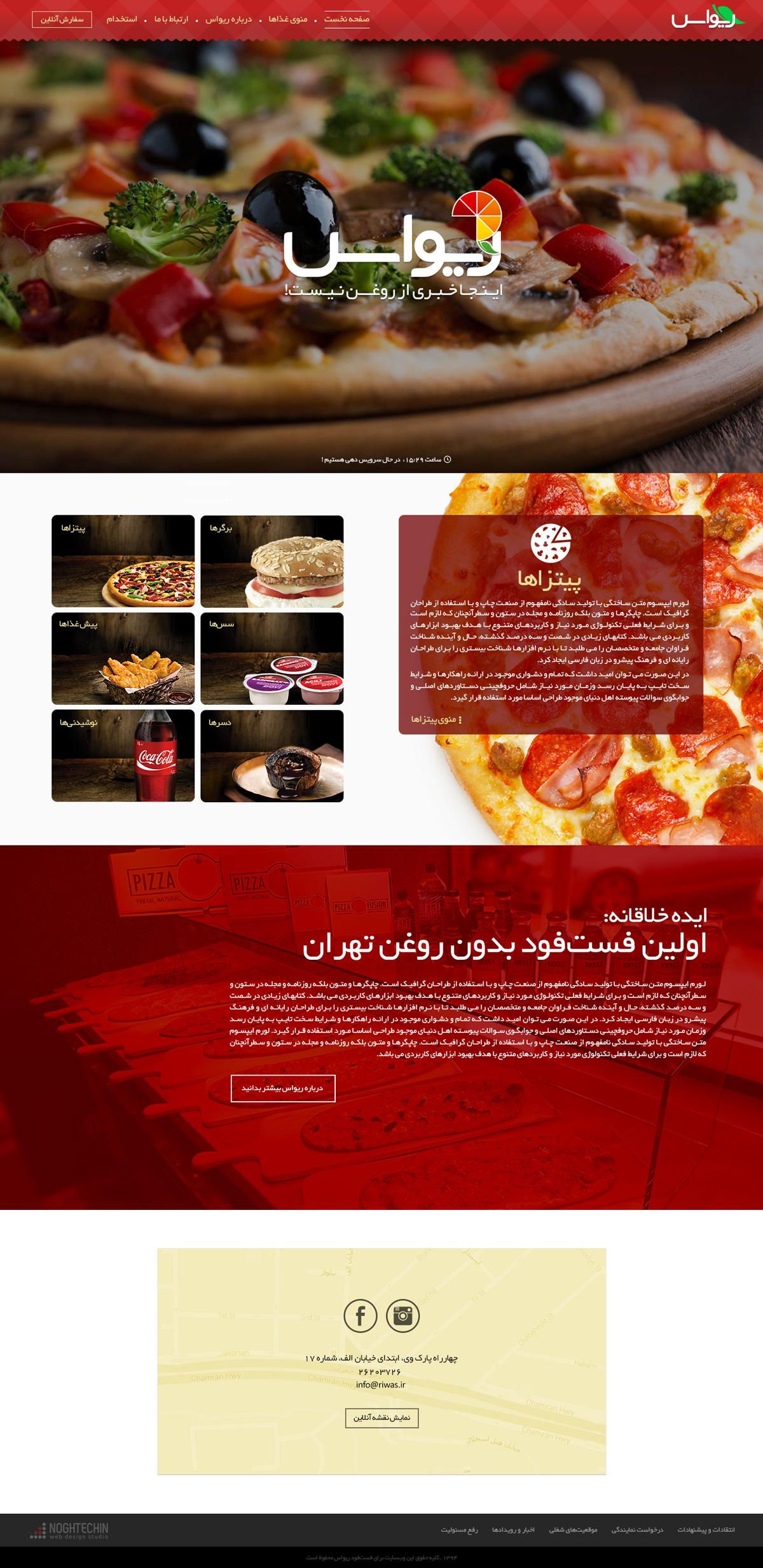Riwas Fastfood